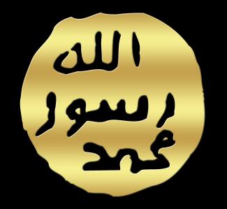 Peygamberimizin Mührü